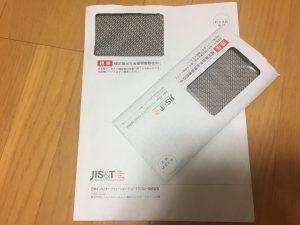 JIS&T 確定拠出年金 利益確定 スイッチング